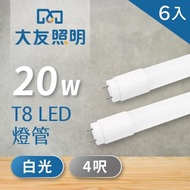 【大友照明】LED T8 4尺 20W - 白光 - 6入(LED燈管)