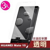 【超值3入組】華為 Mate10 透明 高清 非滿版 半屏 防刮手機貼膜(Mate10保護貼 Mate10鋼化膜)