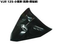 VJR 125-小盾牌(亮黑+黑貼紙)【正原廠零件SE24AF、SE24AD、SE24AE、光陽品牌、內裝車殼護片護蓋】