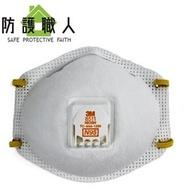 防護職人➤➤3M-8511 帶閥防塵口罩 N95等級 專利矩形呼氣閥 防霧霾 霾害 PM2.5 工業用 打掃 騎車(10個/盒)