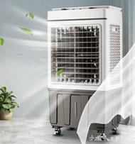水冷扇冷爾爽工業空調扇家用水冷小空調大型冷風機單冷型商用制冷 220v