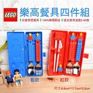 韓國 oxford 樂高餐具 兒童卡通學習筷勺叉餐具盒 4件套 塑膠學習筷