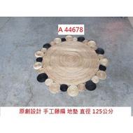 A44678 原創設計 手工藤編 地毯 ~ 沙發地墊 造型地墊 臥室地墊 二手地墊 回收二手辦公傢俱 聯合二手倉庫
