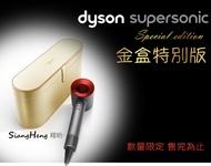 十二月底前贈原廠專用收納架~領卷95折!!! 禮首選!![恆隆行公司貨] Dyson supersonic™ 神級吹風機HD01 限量金色盒裝版~