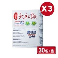 娘家大紅麴30粒/盒 X3盒◆丞陽健康生活館◆