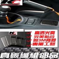真碳纖維 豐田 TOYOTA 速霸陸SUBARU BRZ 86GT 座椅貼片框 卡夢貼  碳纖維框 卡夢按鈕 改裝 內裝