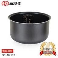 尚朋堂 6人份電子鍋專用內鍋NE-6