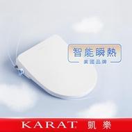 【KARAT凱樂】Simple+免治馬桶蓋(瞬熱式/免治/電腦馬桶蓋/電腦馬桶座/歐式座圈)