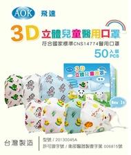 【AOK】 ★幼兒★醫療口罩 ★3D立體細繩(含調節扣)★台灣製造 ★貴賓狗★動物園★50入