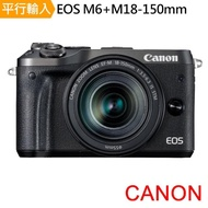 【Canon】EOS M6+M18-150mm 單鏡組(中文平輸)