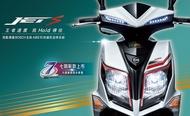 SYM三陽機車 JET S 125 ABS 雙碟 (七期) 2020新車
