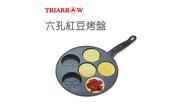 三箭牌 六孔紅豆餅/車輪餅烤盤 WY-016