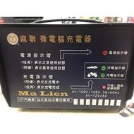 麻聯電瓶充電器MC12V/6A  麻聯全自動電瓶充電器 汽車機車電池充電機達特機車工具