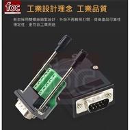 [便利電S002]母頭 RS232/RS422/RS485 跳線DB9串口免焊接頭 插頭 螺絲鎖緊式 電腦Comport