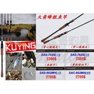 """""""猛哥釣具""""-台灣Kuying酷影 大黃蜂SAS-702S SAC-862MH直柄根魚竿(重根槍柄竿) 根釣路亞竿跳底竿"""