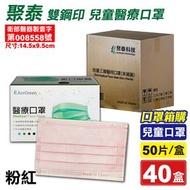 (箱購) 聚泰 聚隆 雙鋼印 兒童醫療口罩 醫用口罩 (粉紅) 50入X40盒 (台灣製 CNS14774) 專品藥局【2017451】