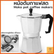 """SALE"""" หม้อต้มกาแฟสด เครื่องชงกาแฟ มอคค่า กาต้มกาแฟสด เครื่องชงกาแฟสด เครื่องทำกาแฟ แบบปิคนิคพกพา วินเทจ Ma chérie เครื่องใช้ไฟฟ้าในครัวขนาดเล็ก"""