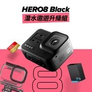 【GoPro】HERO8 BLACK潛水遨遊升級組