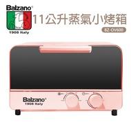 【義大利Balzano百佳諾】11公升蒸氣烤箱BZ-OV600