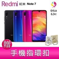 分期0利率 紅米 Redmi Note 7 (4GB/64GB) 4800萬畫素智慧手機 贈『手機指環扣*1』▲最高點數回饋23倍送▲
