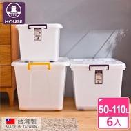 【HOUSE】滑輪收納整理箱110L_2入+90L_2入+50L_2入(6入組)