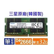 全新未拆封 32GB 三星Samsung DDR4 2666筆電 筆記型記憶體 單支32G 非16Gx2,16GB*2