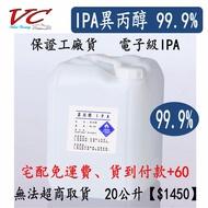 20公升【$1450】異丙醇 IPA 【電子級】 99.9% 脫酯劑 異丙醇 IPA 拔水劑 鍍膜脫脂