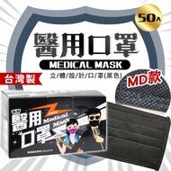 〝永猷〞MD雙鋼印 醫療用口罩 (未滅菌)搖滾黑色 50入盒裝