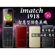imatch i918 摺疊式 摺疊機 智慧型 按鍵式 觸控螢幕 雙卡雙待 老人機 支援 FB 臉書 LINE