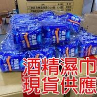 奈森克林 酒精濕紙巾(20抽)