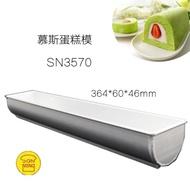 V SN3570半圓慕斯蛋糕模 三能