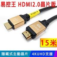 【易控王】HDMI線 2.0 UHD 晶片版/內置芯片最新高階 15米 PS4/4K60HZ/藍光(30-370)
