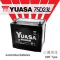 『加倍伏Voltplus』 YUASA 台灣湯淺〈75D23L 完全免加水〉NISSAN裕隆 SENTRA TEANA 霹靂馬 PRIMERA (2.0) 電瓶適用 - 北投電瓶電池