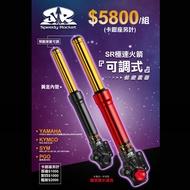 【SR極速火箭】 可調式前避震 預載彈簧可調前叉 YAMAHA KYMCO SYM PGO 可安裝車種詳看描述