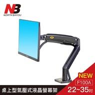 【NB】 22~35吋桌上型氣壓式液晶螢幕架/F100A