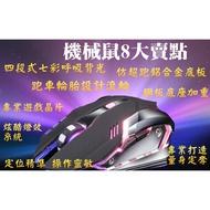 金屬底座加重 靜音無聲 6鍵光電滑鼠 有線遊戲滑鼠CS/CF 四段 不只2400DPI變速競技滑鼠 電競滑鼠