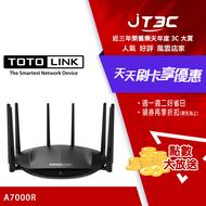 TOTOLINK A7000R AC2600 旗艦級雙頻 Gigabit 無線路由器