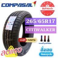 265/65R17 ยี่ห้อ Compasal รุ่น Citiwalker นุ่ม เงียบ หนึบ ยางรถยนต์ใหม่แท้ 100% (ล็อตผลิตปี 21) สินค้างานคุณภาพส่งออกระดับโลก มีของพร้อมส่งด่วน