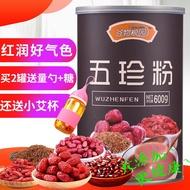 【現貨】現磨紅豆薏米粉600克代餐紅棗粉 純熟紅棗枸杞紅皮花生紅米紅豆粉