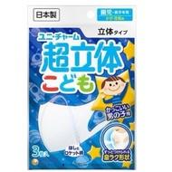 《現貨》超立體透氣兒童口罩(3枚)日本製