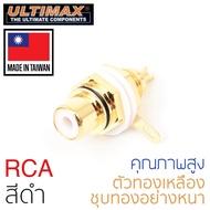 ULTIMAX หัวปลั๊ก/แจ็ค RCA ตัวเมีย ชุบทอง สีดำ รุ่น RJ2000BT