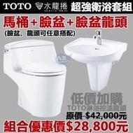 『九五居家』TOTO衛浴組合 衛浴套組 浴室組合《馬桶+洗臉盆+龍頭》面盆 水龍捲功能 超值套組 售熱水器 通風扇 凱撒