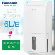 【Panasonic 國際牌】6L一級能效清淨除濕機(F-Y12EB)
