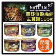 【Plumes寵物部屋】NATURAL10+《原野無穀機能主食罐》185g/罐-低磷主食貓罐/貓罐頭/貓主食罐(A)