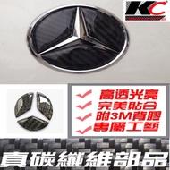 真碳纖維BENZ賓士 改裝貼 碳纖維後車箱貼 卡夢貼 卡夢車標 C250 C300 A250 CLA250 GLA200