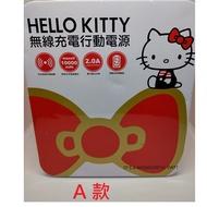 Hello Kitty無線充電行動電源