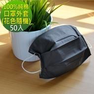 【破盤現貨】LooCa(50入)100%純棉口罩外套組-花色隨機