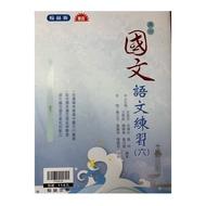 [高中參考書]翰林版無敵高中國文語文練習 第六冊