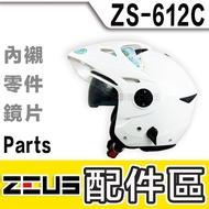 瑞獅 ZEUS ZS-612C 612C 外層大鏡片 淺茶 透明 23番 半罩 3/4罩 安全帽 原廠配件 可自取
