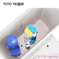 TOTO馬桶座便器水箱配件 CW781  CW981進水閥 排水閥 上水器控水。910896